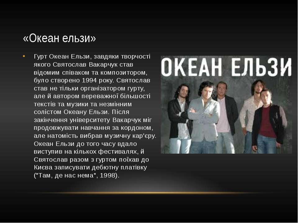 «Океан ельзи» Гурт Океан Ельзи, завдяки творчості якого Святослав Вакарчук ст...