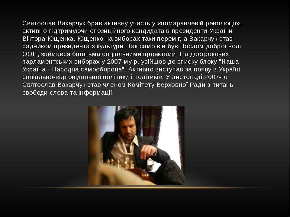 Святослав Вакарчук брав активну участь у «помаранчевій революції», активно пі...