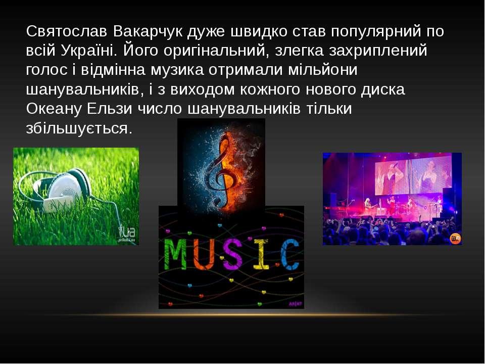 Святослав Вакарчук дуже швидко став популярний по всій Україні. Його оригінал...