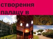 Історія створення палацу в Шарівці!