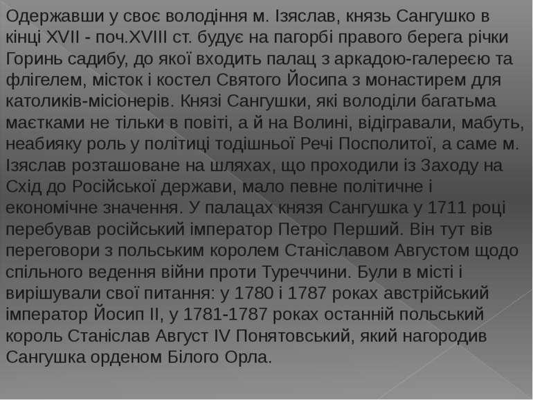 Одержавши у своє володіння м. Ізяслав, князь Сангушко в кінці XVII - поч.XVII...