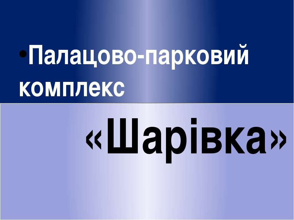 Палацово-парковий комплекс «Шарівка»