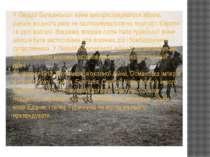 У Першій Балканської війни використовувалося зброю, раніше жодного разу не за...