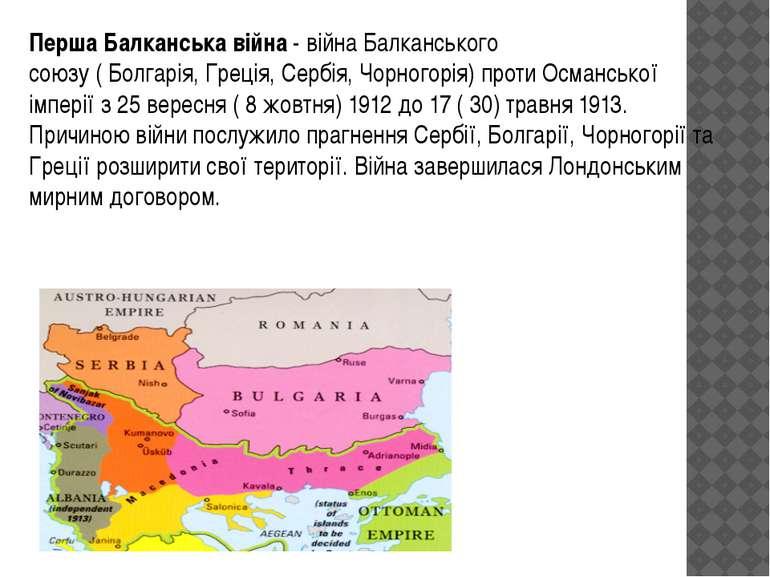 Перша Балканська війна- війнаБалканського союзу(Болгарія,Греція,Сербія,...