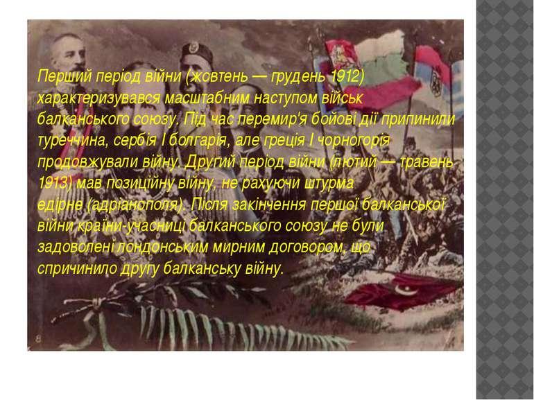 Перший період війни (жовтень — грудень 1912) характеризувався масштабним наст...