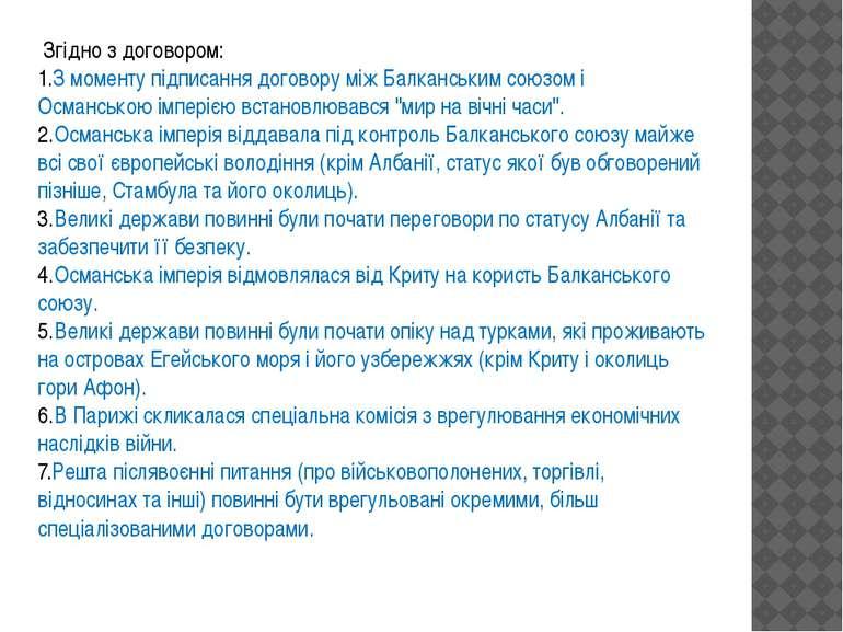 Згідно з договором: 1.З моменту підписання договору між Балканським союзом і...