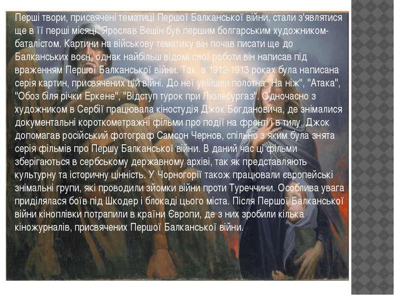 Перші твори, присвячені тематиці Першої Балканської війни, стали з'являтися щ...