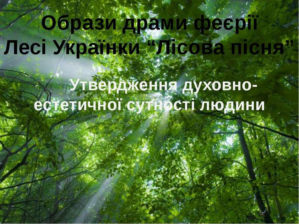 """Образи драми феєрії Лесі Українки """"Лісова пісня"""" Утвердження духовно-естетичн..."""