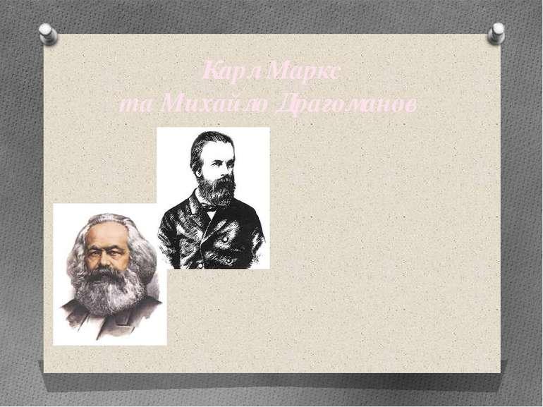 Карл Маркс та Михайло Драгоманов