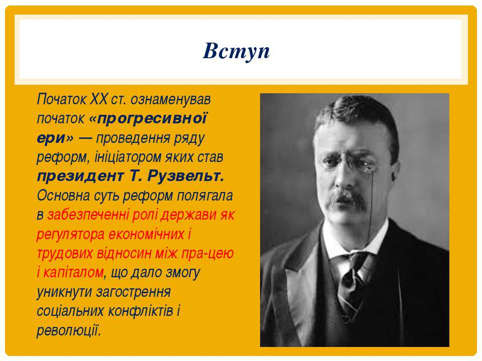 Вступ Початок XX ст. ознаменував початок «прогресивної ери» — проведення ряду...
