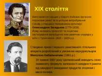 XIX століття Виготовлення перших у Європі бойових фугасних порохових ракет та...