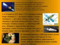19 квітня 1971 року на навколоземну орбіту за допомогою потужної ракети-носія...