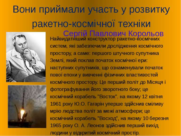 Вони приймали участь у розвитку ракетно-космічної техніки Сергій Павлович Кор...