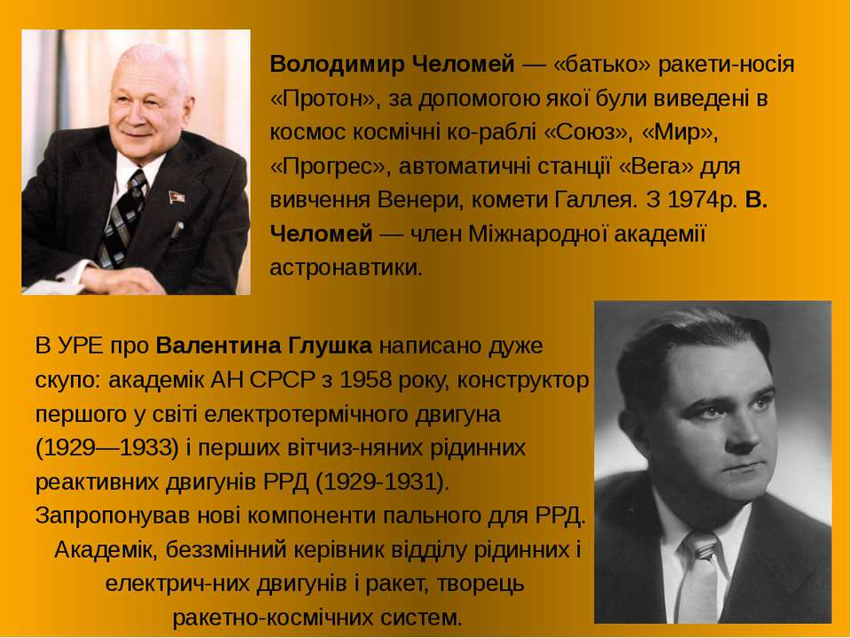 Володимир Челомей — «батько» ракети-носія «Протон», за допомогою якої були ви...