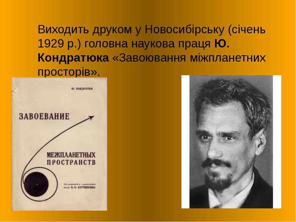 Виходить друком у Новосибірську (січень 1929 р.) головна наукова праця Ю. Кон...
