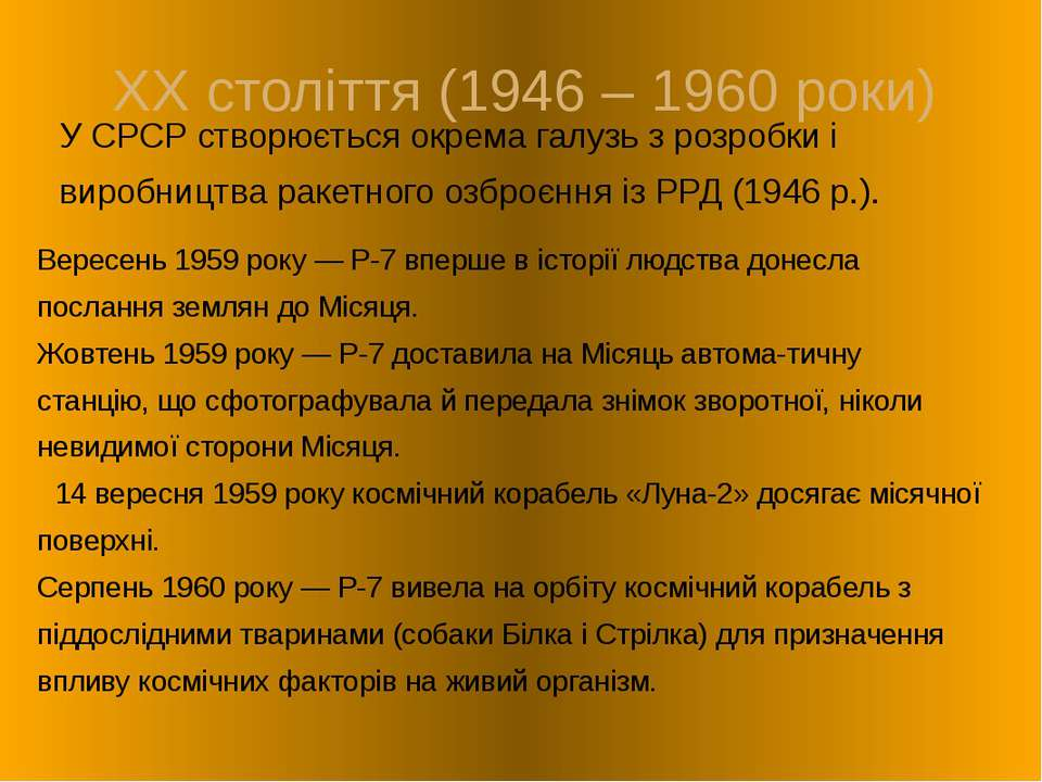 XX століття (1946 – 1960 роки) У СРСР створюється окрема галузь з розробки і ...