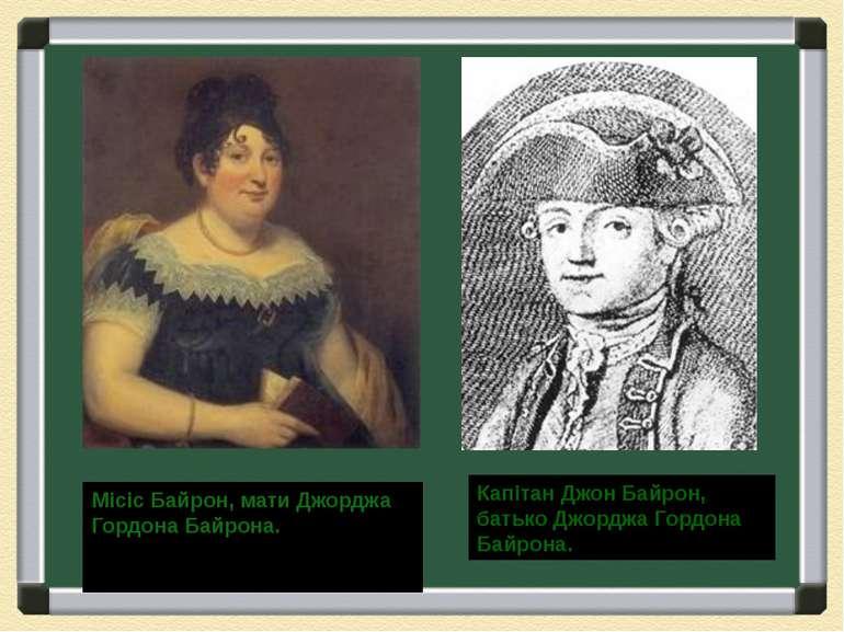 Місіс Байрон, мати Джорджа Гордона Байрона. Капітан Джон Байрон, батько Джорд...