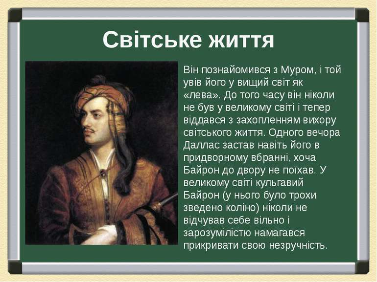 Світське життя Він познайомився зМуром, і той увів його у вищий світ як «ле...