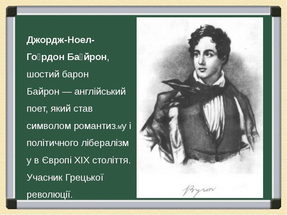 Джордж-Ноел-Го рдон Ба йрон, шостий барон Байрон— англійський поет, який ста...