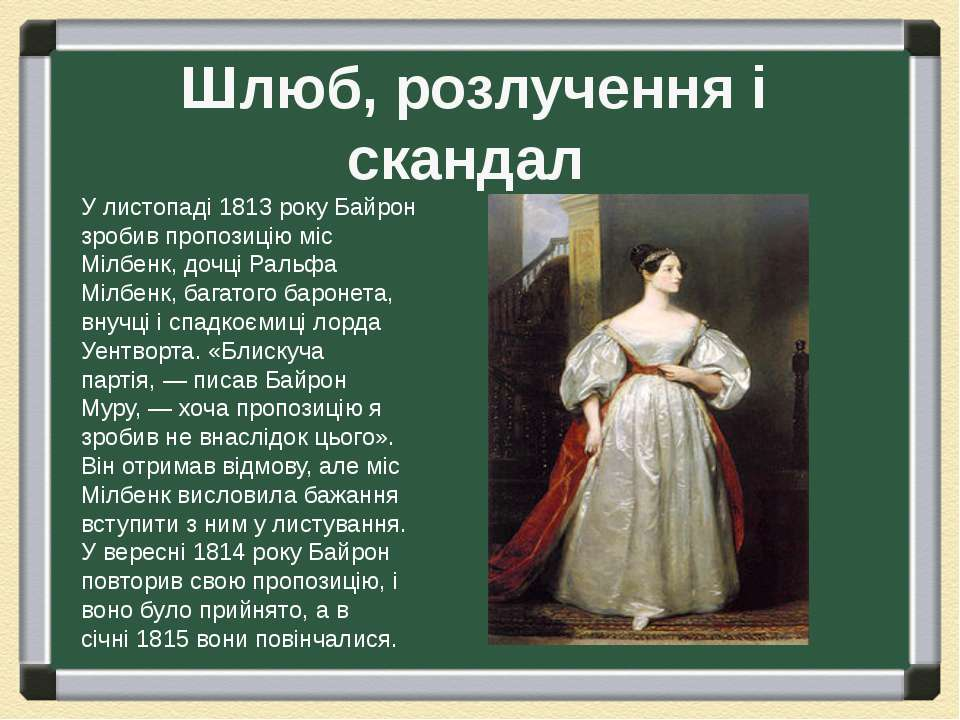 Шлюб, розлучення і скандал У листопаді1813року Байрон зробив пропозицію мі...