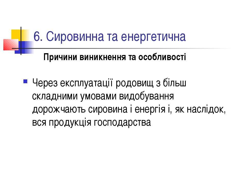 6. Сировинна та енергетична Через експлуатації родовищ з більш складними умов...