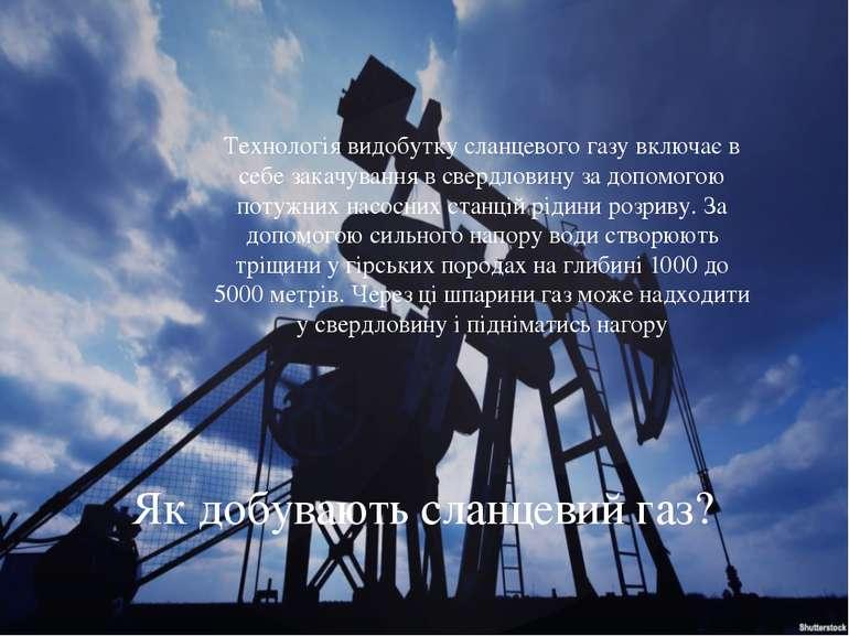 Технологія видобутку сланцевого газу включає в себе закачування в свердловину...