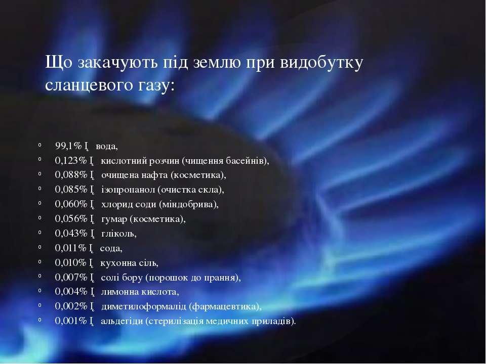 99,1% ─ вода, 0,123% ─ кислотний розчин (чищення басейнів), 0,088% ─ очищена ...