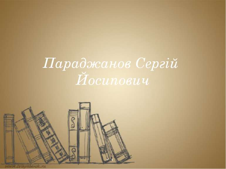 Параджанов Сергій Йосипович