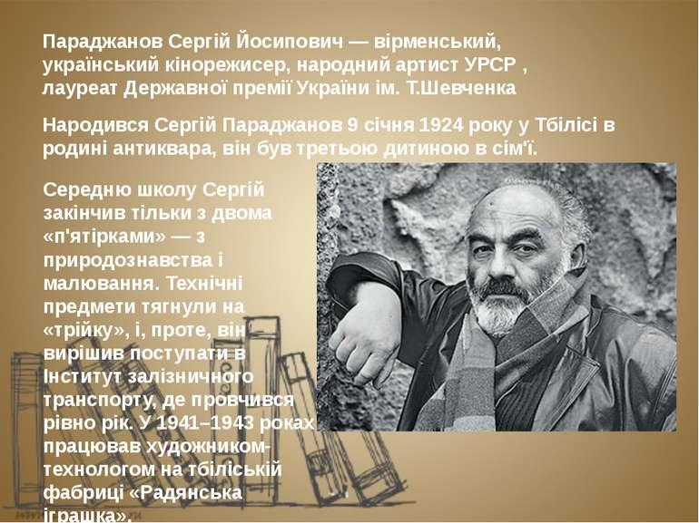 Параджанов Сергій Йосипович— вірменський, українськийкінорежисер,народний ...