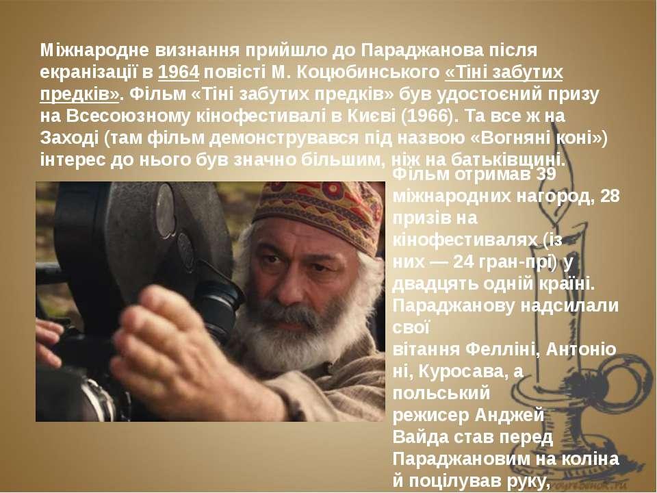 Міжнародне визнання прийшло до Параджанова після екранізації в1964повісті М...