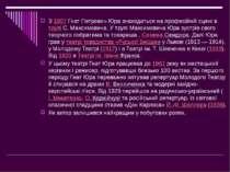 З 1907 Гнат Петрович Юра знаходиться на професійній сцені в трупі С. Максимов...
