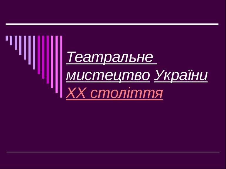 Театральне мистецтво України ХХ століття