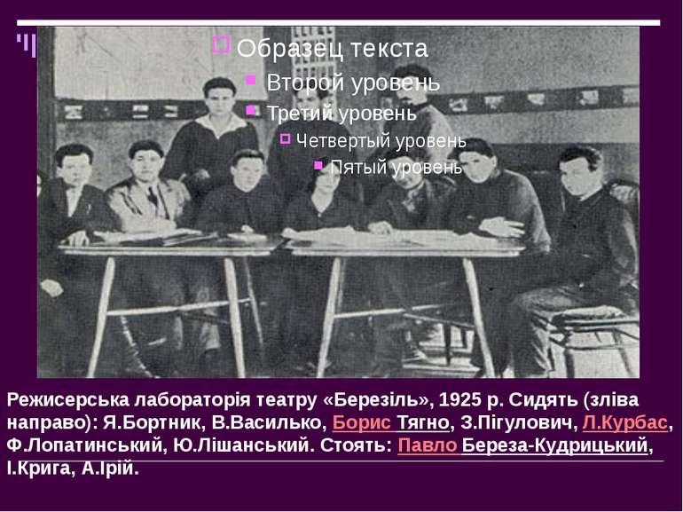 Режисерська лабораторія театру «Березіль», 1925р. Сидять (зліва направо): Я....