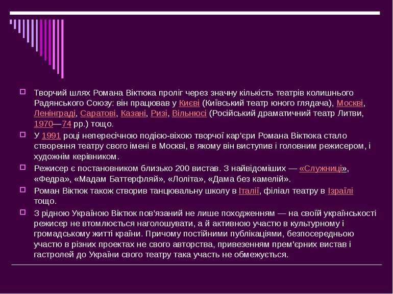 Творчий шлях Романа Віктюка проліг через значну кількість театрів колишнього ...