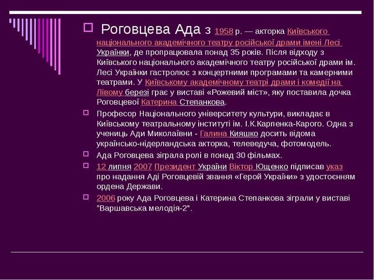 Роговцева Ада з 1958р.— акторка Київського національного академічного театр...