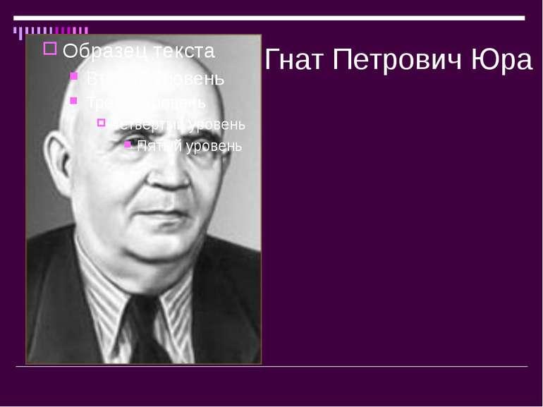 Гнат Петрович Юра