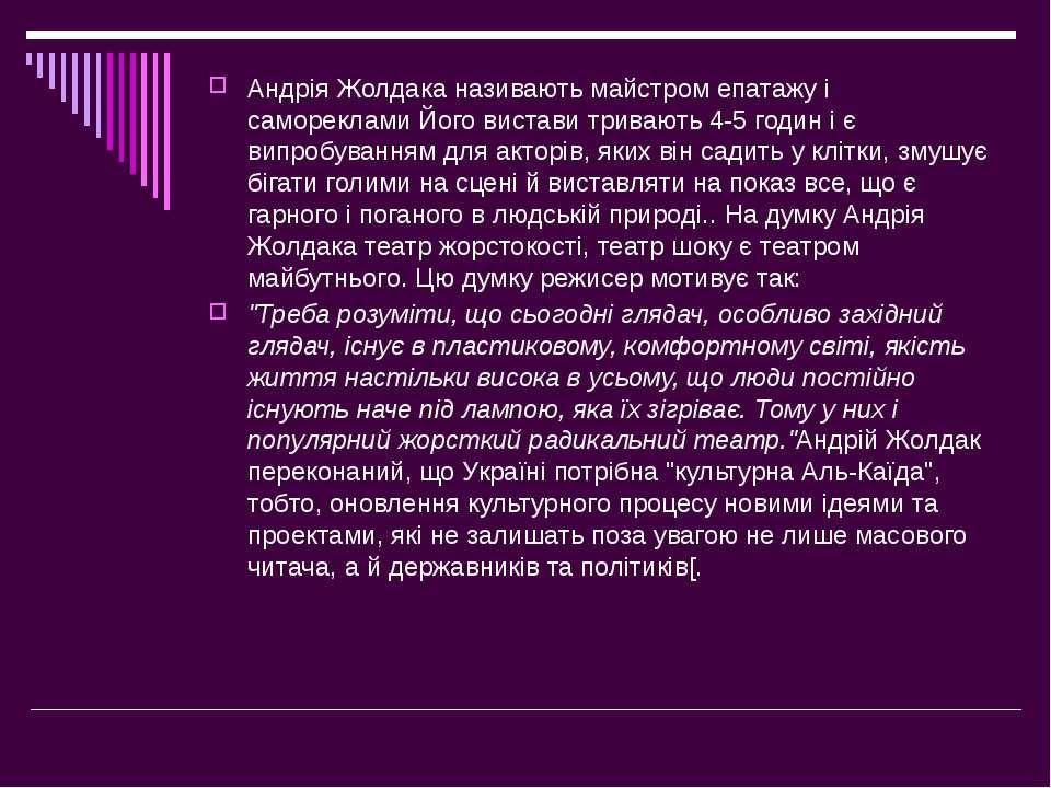 Андрія Жолдака називають майстром епатажу і самореклами Його вистави тривають...