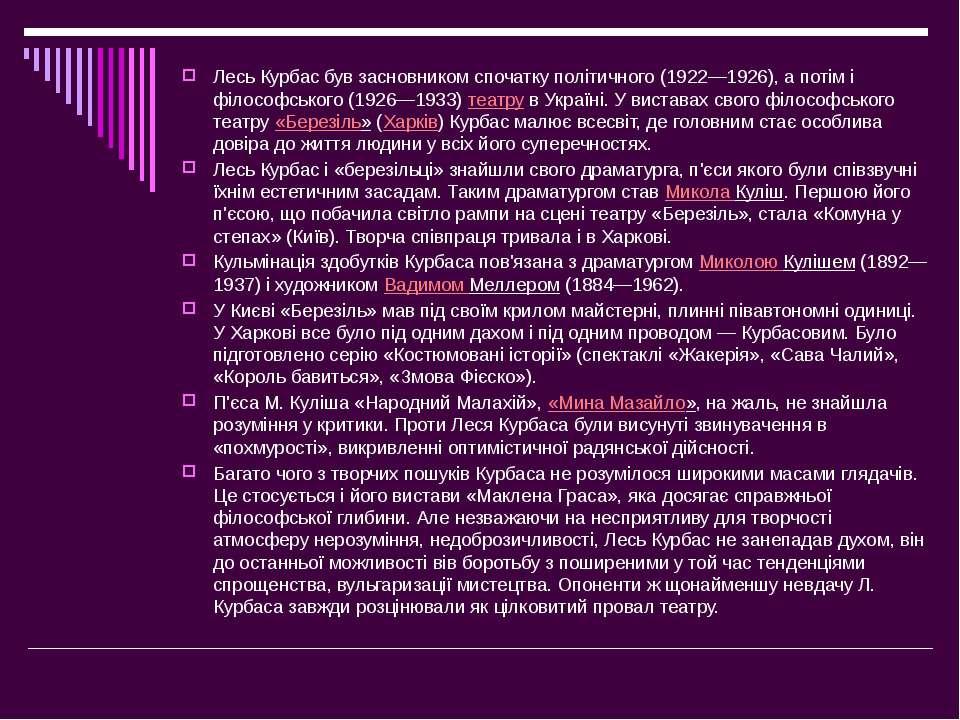 Лесь Курбас був засновником спочатку політичного (1922—1926), а потім і філос...