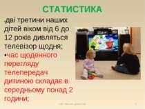 СТАТИСТИКА •дві третини наших дітей віком від 6 до 12 років дивляться телевіз...