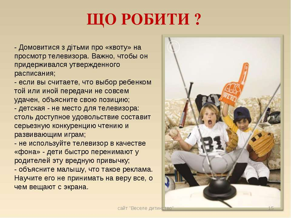 ЩО РОБИТИ ? - Домовитися з дітьми про «квоту» на просмотр телевизора. Важно, ...