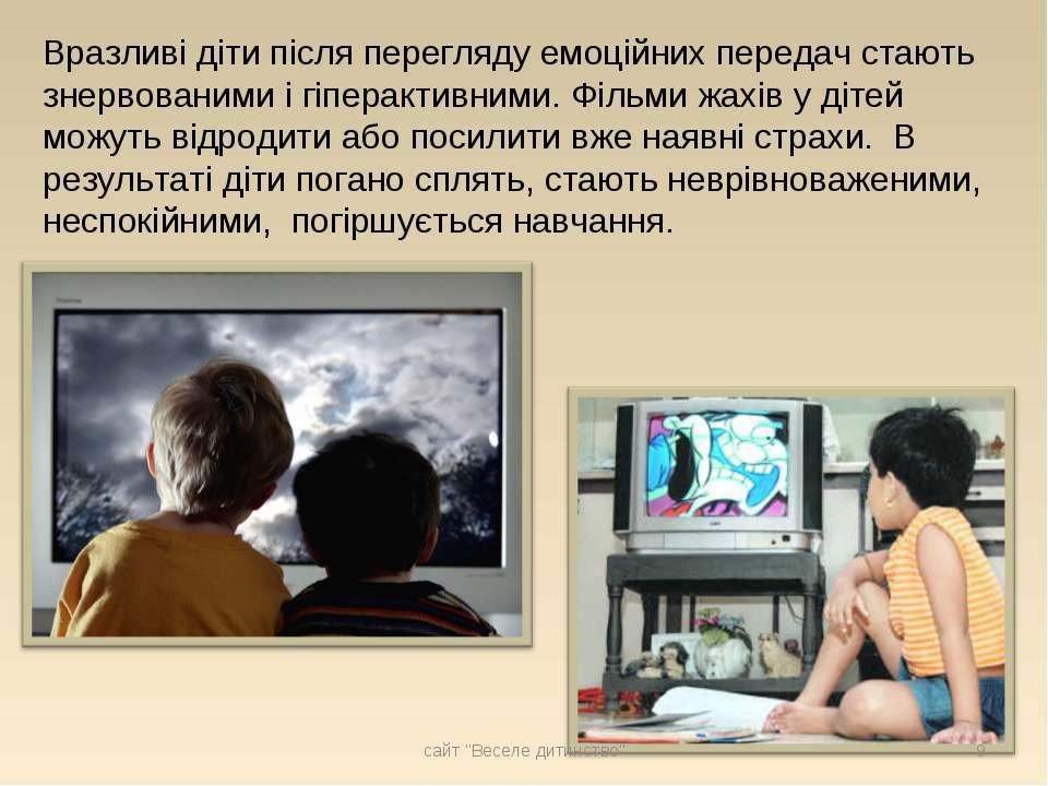 Вразливі діти після перегляду емоційних передач стають знервованими і гіперак...