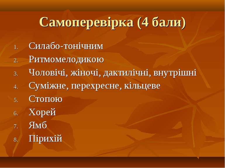 Самоперевірка (4 бали) Силабо-тонічним Ритмомелодикою Чоловічі, жіночі, дакти...