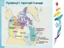 Провінції і території Канади