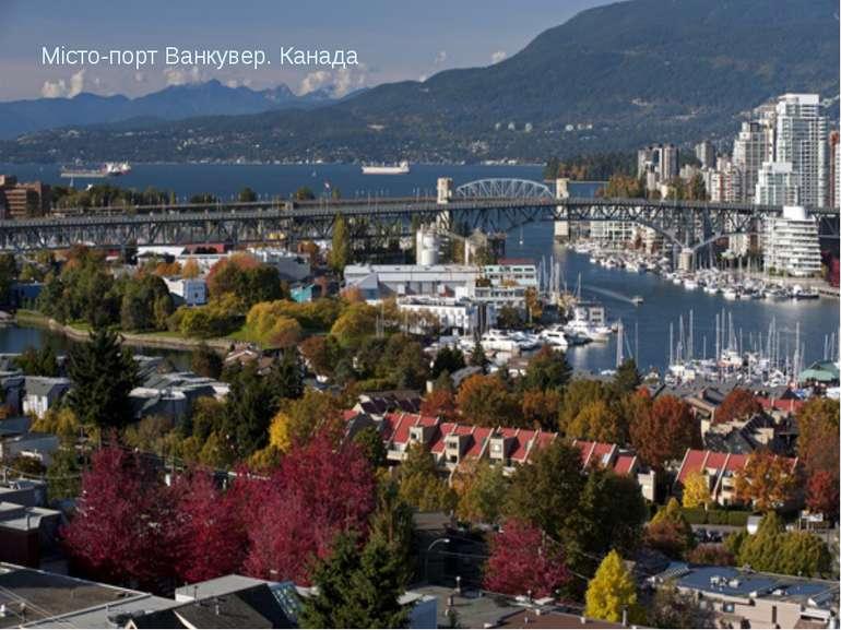 Місто-порт Ванкувер. Канада