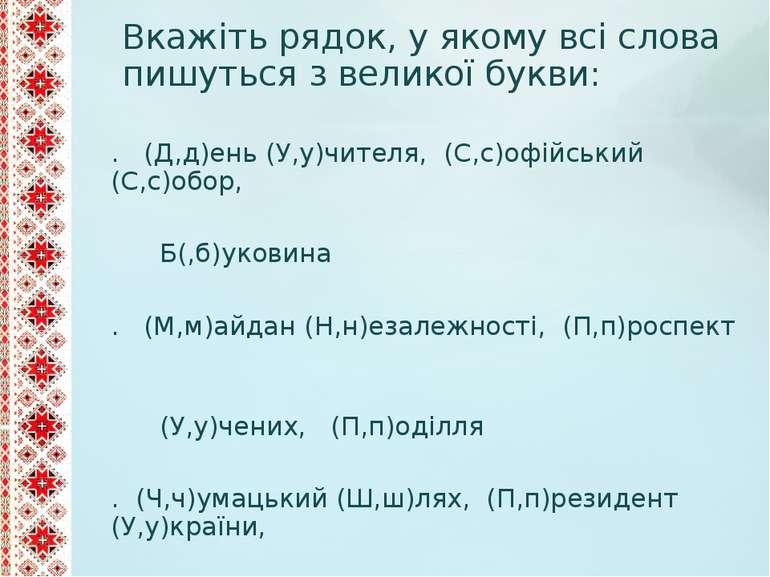 Вкажіть рядок, у якому всі слова пишуться з великої букви: А. (Д,д)ень (У,у)ч...