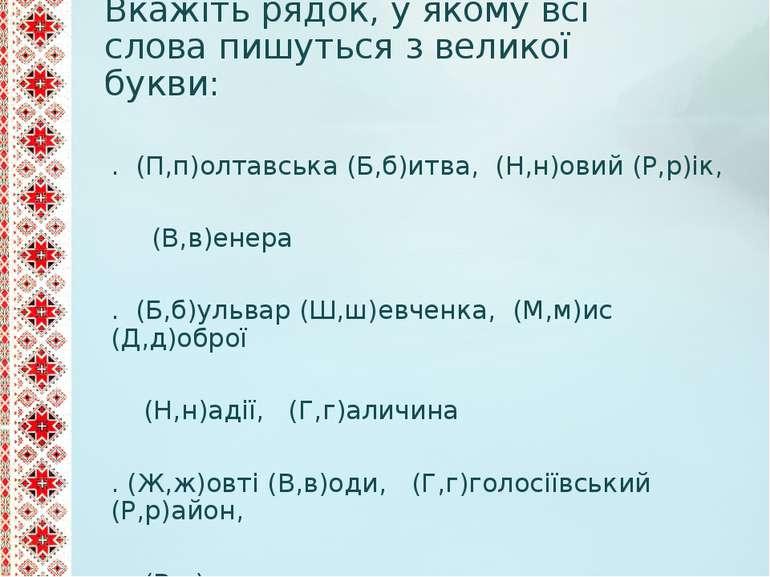 Вкажіть рядок, у якому всі слова пишуться з великої букви: А. (П,п)олтавська ...