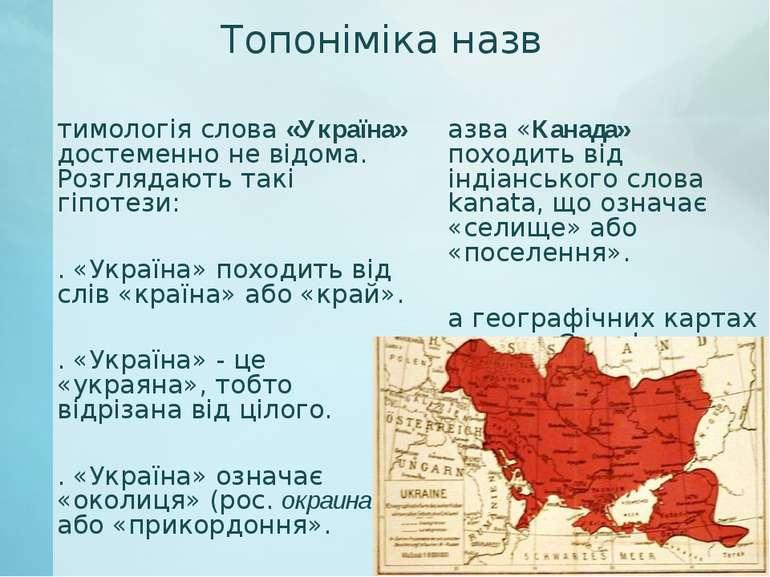 Топоніміка назв Етимологія слова «Україна» достеменно не відома. Розглядають ...