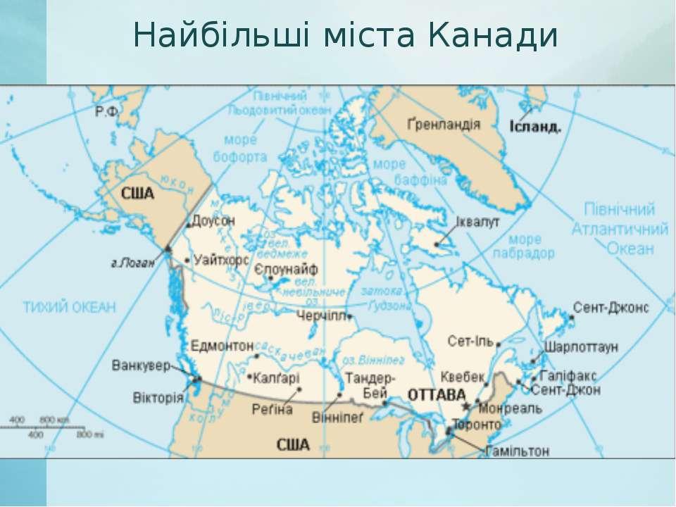 Найбільші міста Канади