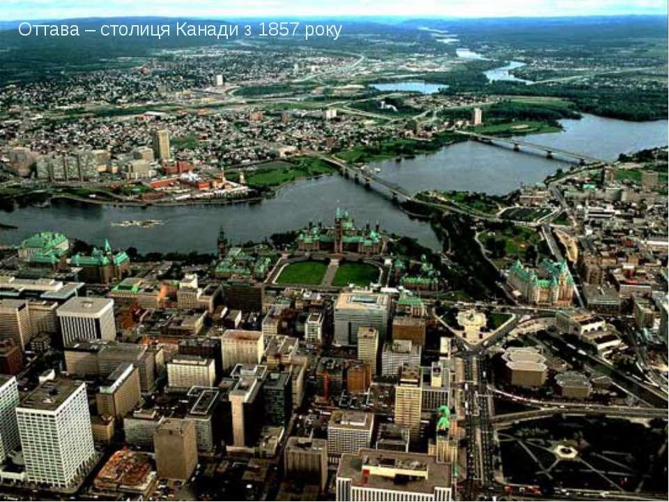 Оттава – столиця Канади з 1857 року
