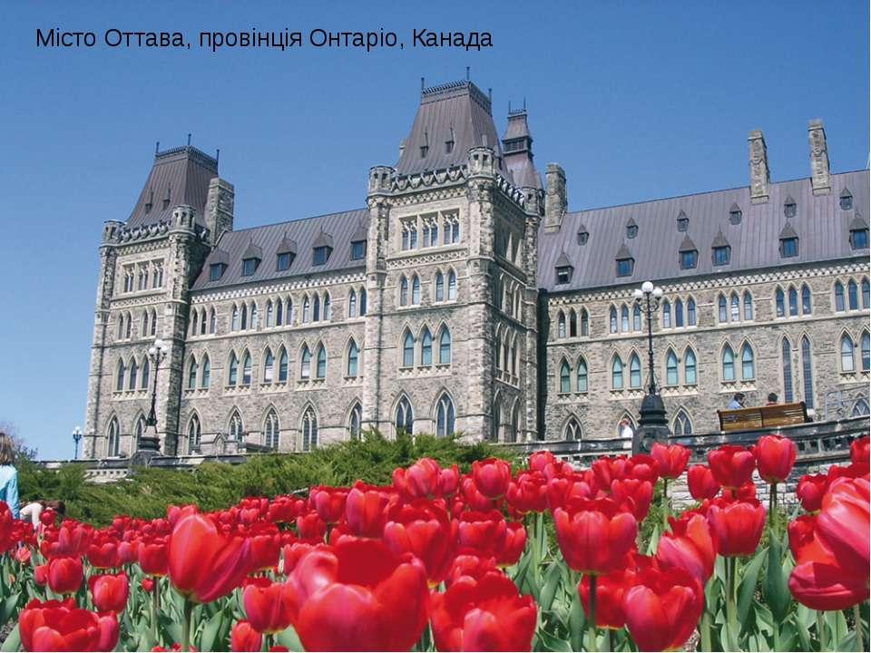 Місто Оттава, провінція Онтаріо, Канада